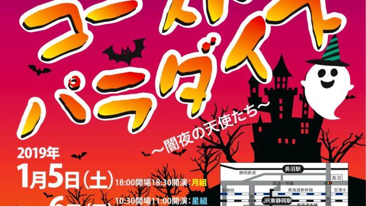第6回静岡県民ミュージカル「ゴーストパラダイス~闇夜の天使たち~」