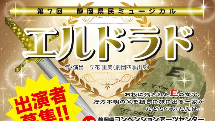 第7回静岡 県民ミュージカル「エルドラド」出演者募集