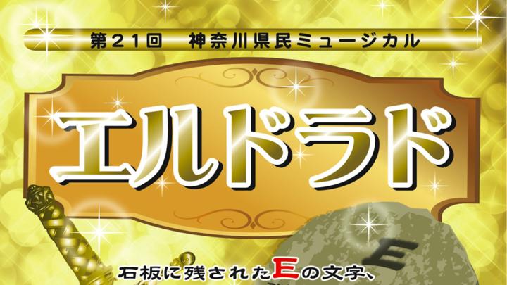 第21回神奈川県民ミュージカル「エルドラド」