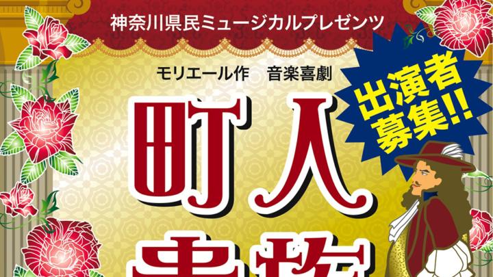 神奈川県民ミュージカルプレゼンツ「町人貴族」出演者募集